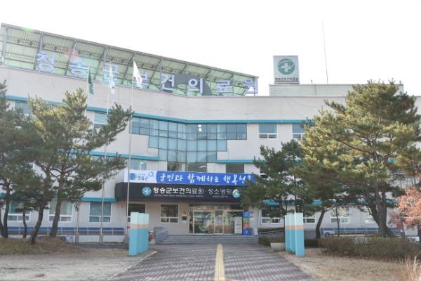 210209보도자료(청송군 설 연휴 빈틈없는 지역응급의료체계 운영-보건의료원 전경) (2).JPG