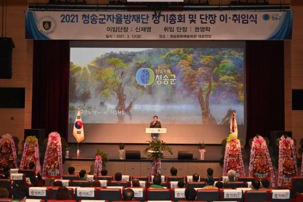 210312보도자료(청송군자율방재단 총회 및 이·취임식 개최) (3).JPG