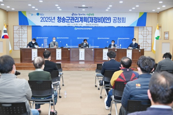 210326보도자료(청송군, 지역 장기발전구상…군민과 머리 맞대) (2).JPG