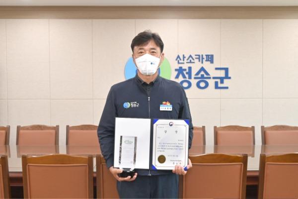210604보도자료(청송군, 대한민국 에너지효율·친환경 대상 2년 연속 대상 수상) (1).jpg