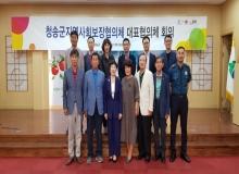 [청송]청송군지역사회보장협의체 2018년 제 1차 대표협의체 회의 개최