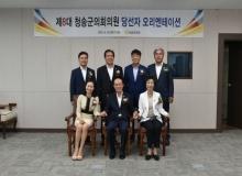 [청송]제8대 청송군의회 출범 준비!