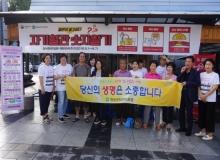 [청송]세계 자살예방의 날 맞아 캠페인 펼쳐