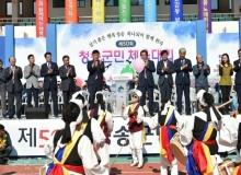 [청송]제50회 청송군민체육대회 성료