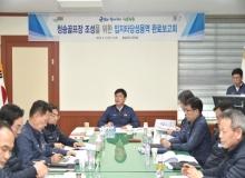 [청송]골프장 조성사업 입지 타당성 용역 완료보고회 개최