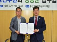[청송]중앙교육연수원과 업무협약 체결
