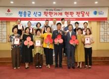 [청송]신규'착한가게'13곳에 현판 전달!