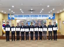[청송]청송사랑화폐 업무대행에 관한 업무협약 체결