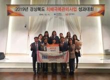 [청송]청송군치매안심센터, '치매극복관리사업'최우수기관상 수상