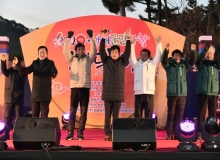 [청송]2020 새해 군민화합 해맞이 행사 개최