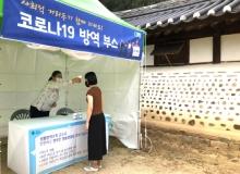 [청송]주요 관광지 방역 관리요원 배치·운영