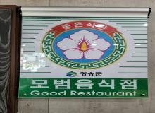 [청송]모범음식점 신청 접수 및 심사