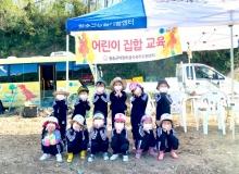 [청송]청송군어린이급식관리지원센터, 어린이 체험교육 진행