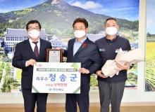 [청송]2020년 경북도 산지유통시책 평가 최우수상 수상