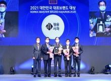 [청송]2021 대한민국 대표브랜드 대상 쌍끌이 수상