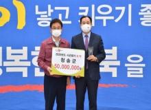 [청송]2020년 경상북도 시군평가 '도약상' 수상