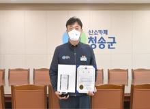 [청송]대한민국 에너지효율·친환경 대상, 2년 연속 대상 수상