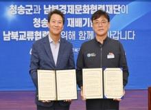 [청송](사)남북경제문화협력재단과 남북교류협력 업무협약 체결