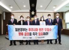 [청송]청송군의회, 일본 후쿠시마 원전 오염수 해양방류 결정 규탄 및 철회 촉구 결의안 채택!